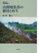 山間地集落の維持と再生 (熊本大学政創研叢書)