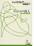 ヴェニスの商人 (光文社古典新訳文庫)(光文社古典新訳文庫)