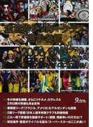 全世界サッカークラブ選手名鑑 2006/07冬 (KOLY選手名鑑MANIAX)