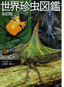 世界珍虫図鑑 改訂版