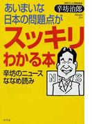 あいまいな日本の問題点がスッキリわかる本 辛坊のニュースななめ読み