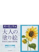 大人の塗り絵POSTCARD BOOK 夏の花と実編