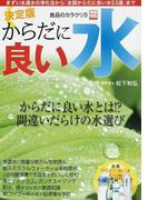 食品のカラクリ 5 決定版からだに良い水 (別冊宝島)