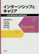 インターンシップとキャリア 産学連携教育の実証的研究