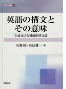 英語の構文とその意味 生成文法と機能的構文論 (開拓社叢書)
