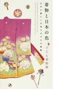 着物と日本の色 子ども着物篇 日本の暮らしが見える小さな着物 (弓岡勝美コレクション)
