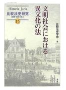 文明社会における異文化の法 (Historia Juris比較法史研究)
