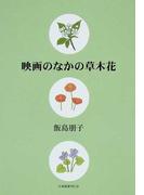 映画のなかの草木花