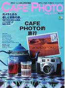 カフェ・フォト・マガジン 一杯のコーヒーと楽しむ写真の雑誌。 No.03 カメラと出る癒しと冒険の旅。 (エイムック)(エイムック)