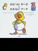 おむつのガーガとおまるのブータ (評論社の児童図書館・絵本の部屋)