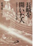 長崎を開いた人 コスメ・デ・トーレスの生涯 改訂版