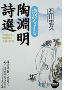 陶淵明詩選 「田園詩人」陶淵明の生涯と作品 (NHKライブラリー 漢詩をよむ)