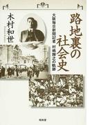 路地裏の社会史 大阪毎日新聞記者村嶋歸之の軌跡