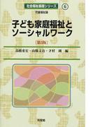 子ども家庭福祉とソーシャルワーク 児童福祉論 第3版 (社会福祉基礎シリーズ)