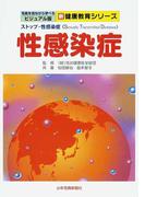 性感染症 ストップ・性感染症〈Sexually Transmitted Diseases〉 第2版 (写真を見ながら学べるビジュアル版新健康教育シリーズ)
