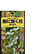 樹に咲く花 写真検索 第4版 離弁花1