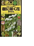 樹に咲く花 写真検索 第4版 離弁花1 (山溪ハンディ図鑑)
