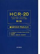 HCR−20 暴力のリスク・アセスメント