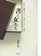 書く女たち 江戸から明治のメディア・文学・ジェンダーを読む