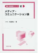 メディア・コミュニケーション論 (情報・技術経営シリーズ)