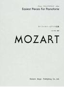 モーツァルト・ピアノ小品集 Easiest Pieces For Pianoforte (ドレミ・クラヴィア・アルバム)