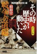 NHKその時歴史が動いた コミック版 昭和史戦争への道編 (ホーム社漫画文庫)(ホーム社漫画文庫)