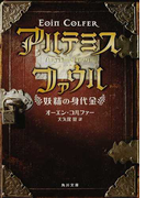 アルテミス・ファウル 妖精の身代金 (角川文庫)(角川文庫)