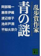 乱歩賞作家青の謎 (講談社文庫)(講談社文庫)