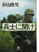 兵士に聞け (小学館文庫)(小学館文庫)