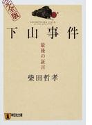 下山事件 最後の証言 完全版 (祥伝社文庫)(祥伝社文庫)