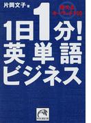 1日1分!英単語ビジネス 使えるキーワード100 (祥伝社黄金文庫)(祥伝社黄金文庫)