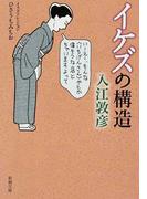 イケズの構造 (新潮文庫)(新潮文庫)