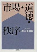 市場・道徳・秩序 (ちくま学芸文庫)(ちくま学芸文庫)