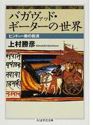 バガヴァッド・ギーターの世界 ヒンドゥー教の救済 (ちくま学芸文庫)(ちくま学芸文庫)