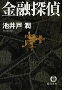 金融探偵 (徳間文庫)(徳間文庫)