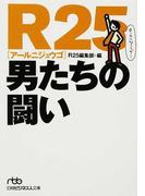 R25男たちの闘い (日経ビジネス人文庫)(日経ビジネス人文庫)
