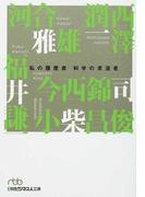 科学の求道者 (日経ビジネス人文庫 私の履歴書)(日経ビジネス人文庫)