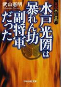 水戸光圀は暴れん坊副将軍だった 真説水戸黄門 (ぶんか社文庫)(ぶんか社文庫)