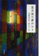星月夜の夢がたり (文春文庫)(文春文庫)
