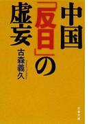 中国「反日」の虚妄 (文春文庫)(文春文庫)
