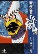 変身忍者嵐 2