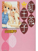 紅茶王子 第11巻 (白泉社文庫)(白泉社文庫)