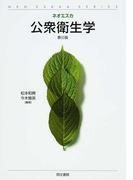 公衆衛生学 社会・環境と健康 第3版 (ネオエスカ)