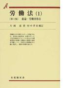 労働法 第4版 1 総論・労働団体法 (有斐閣双書)