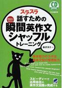 スラスラ話すための瞬間英作文シャッフルトレーニング 反射的に言える (CD BOOK)