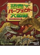恐竜パーフェクト大図鑑