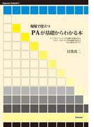 現場で役立つPAが基礎からわかる本 ライブやイベントでの音響の仕組みからマイク、スピーカー等の接続方法までPAの基本のすべて