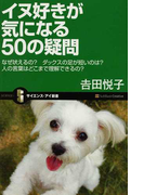イヌ好きが気になる50の疑問 なぜ吠えるの?ダックスの足が短いのは?人の言葉はどこまで理解できるの? (サイエンス・アイ新書)(サイエンス・アイ新書)