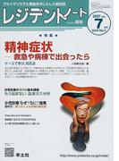 レジデントノート Vol.9−No.4(2007−7月号) 特集・精神症状