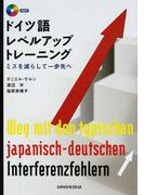 ドイツ語レベルアップトレーニング ミスを減らして一歩先へ